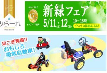 富山県住宅展示場5月11日12日