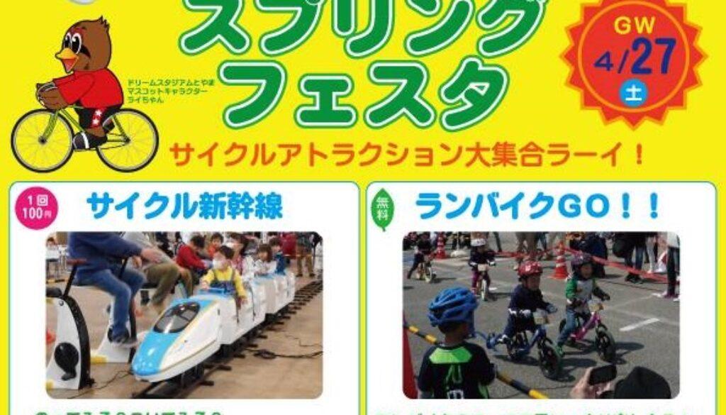 富山競輪GWイベント