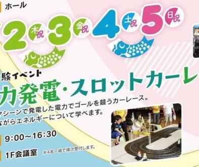 福島県環境施設様GWイベント