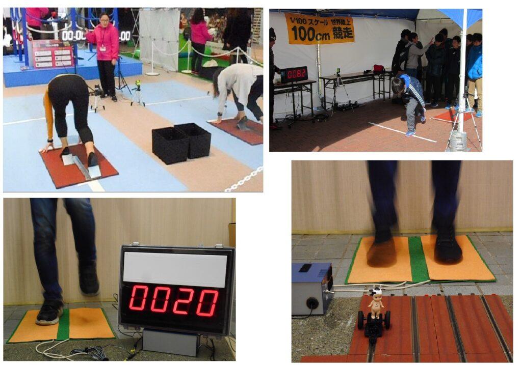 超短距離タイム測定装置(在庫:5式)、足踏み競走・足踏みゲーム(在庫:各数セット)