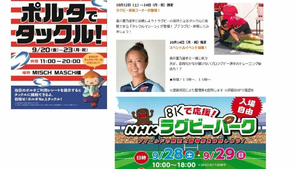 ラグビー関連イベント(9月)