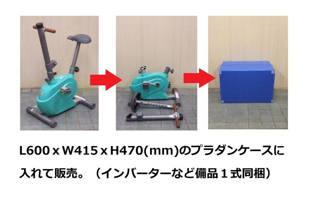 コンパクト エアロバイク発電機(超小型 自転車発電機)