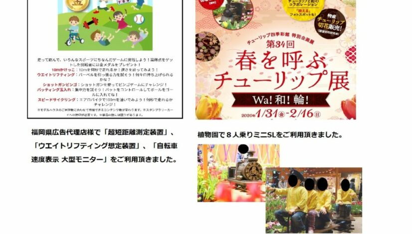 チューリップ四季彩館様、福岡県イベント