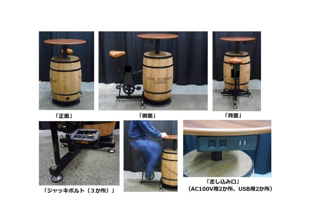 テーブル付き 樽型 足漕ぎ発電機2