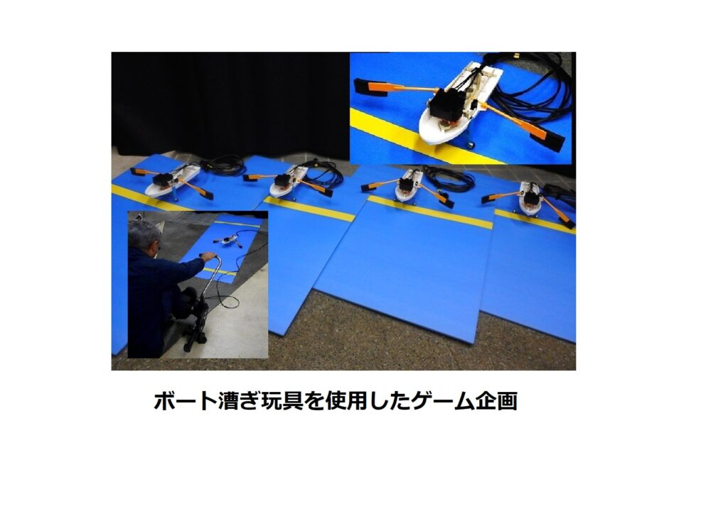 ボート漕ぎ 人力発電機(ローイング マシン 発電装置、ゲーム、走行型)2