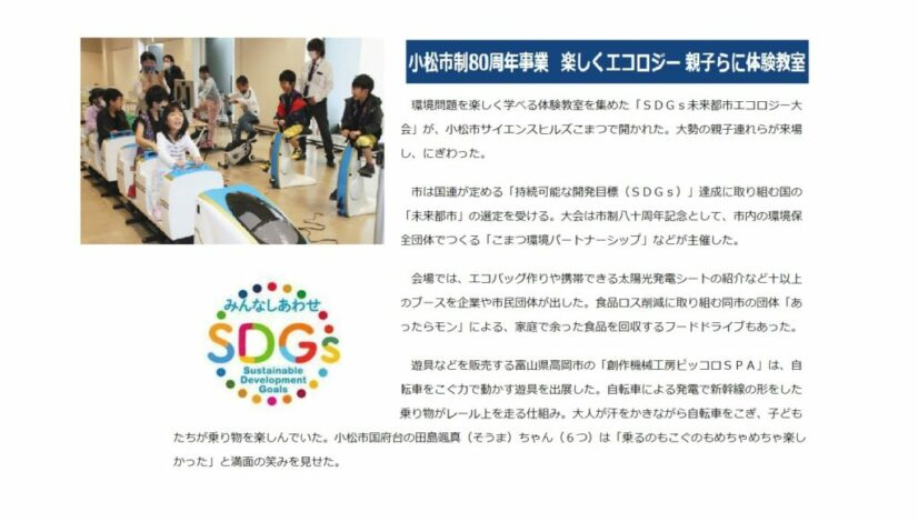SDGsイベント(人力発電新幹線)