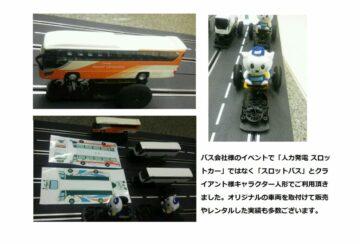 バス会社様 人力発電 「スロットバス」 レース オリジナル車両