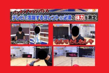コンパクト パンチングマシン(テレビ番組)