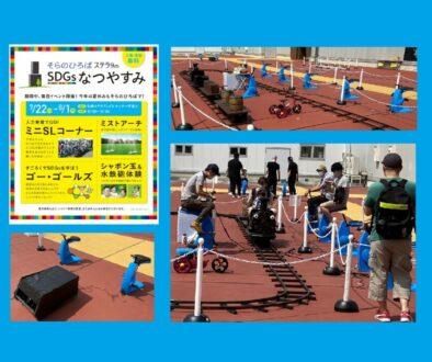 北海道 札幌市 SDGs イベント