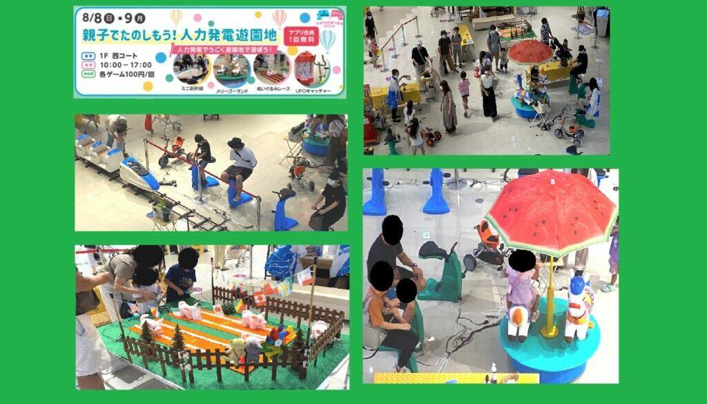 石川県 ショッピングモール イベント