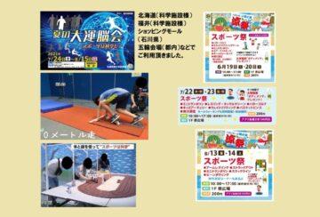スポーツ測定装置各種(夏休みイベント)