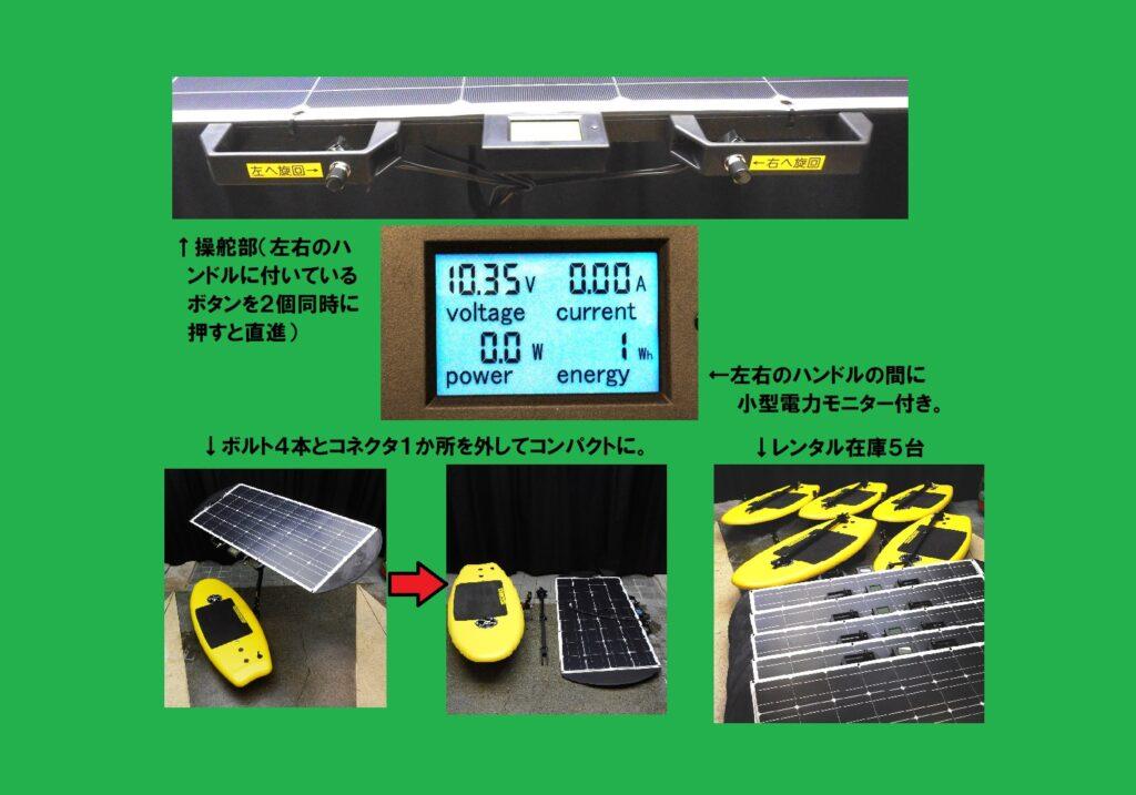 ソーラーサーフィン(太陽光発電 超小型ソーラーカー)1 コピー