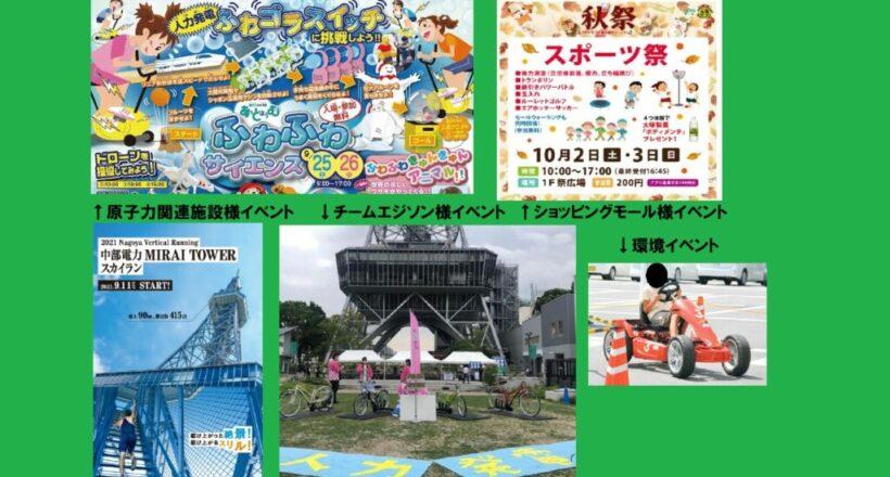 9月各種イベント